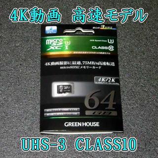 microSD 64GB 高速モデル(その他)