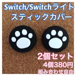 ニンテンドースイッチ(Nintendo Switch)のSwitch/Switch LITE スティックカバー 2個セット【黒白】(その他)