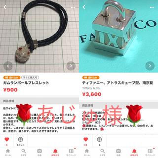 ティファニー(Tiffany & Co.)の🌹あじゅ様🌹ティファニー、アトラスキューブ型、南京錠(チャーム)