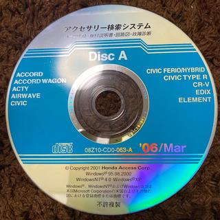 HONDA アクセサリー検索システム 179【希少】