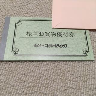 ニトリ(ニトリ)のニトリ  株主優待  5枚(その他)