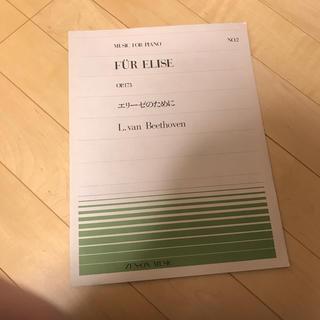 ピアノ楽譜 エリーゼのために(クラシック)