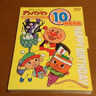 アンパンマン(アンパンマン)のそれいけ!アンパンマン おたんじょうびシリーズ10月生まれ DVD(舞台/ミュージカル)