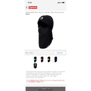 シュプリーム(Supreme)のSupreme®/The North Face®RTG Balaclava(その他)