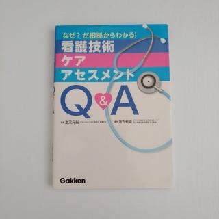 ガッケン(学研)の看護技術・ケア・アセスメントQ&A 「なぜ?」が根拠からわかる!(健康/医学)