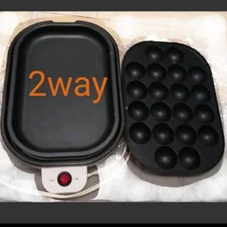 ニトリ - 2way  ホットプレート/たこ焼き器🐙