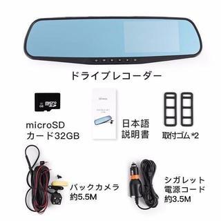 ドライブレコーダー 前後カメラ 32GB Micro SDカード付属 10  s(車種別パーツ)