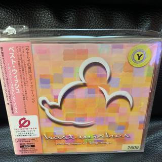 ディズニー(Disney)のベスト・ウィッシュ~ディズニー・リラクシング・ソングス CD(アニメ)