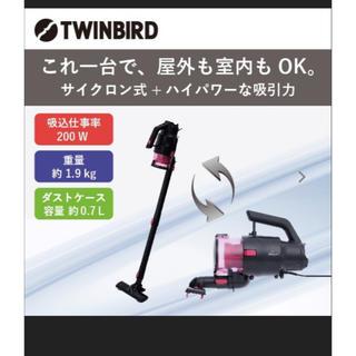 TWINBIRD - TWIN BIRD パワーハンディクリーナー掃除機 新品