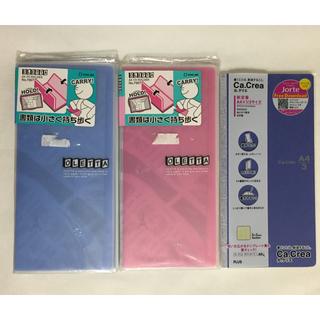 キングジム(キングジム)のキングジム オレッタA4三つ折りホルダー   カ.クリエA4×1/3サイズノート(ファイル/バインダー)