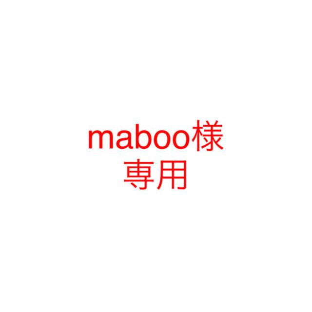 maboo様 コースター専用 ハンドメイドの生活雑貨(キッチン小物)の商品写真