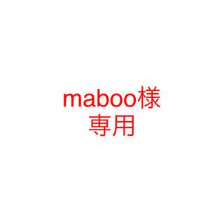 maboo様 コースター専用(キッチン小物)