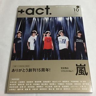 アクト(ACT)の+act 2019年10月号 嵐(アート/エンタメ/ホビー)