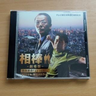 相棒 -劇場版- オリジナル・サウンドトラック(映画音楽)