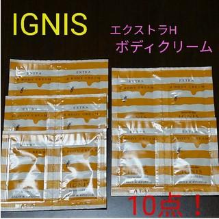 イグニス(IGNIS)のイグニス エクストラH ボディクリーム 10点セット(ボディクリーム)
