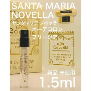 サンタマリアノヴェッラ(Santa Maria Novella)の[s]サンタマリアノヴェッラ オーデコロンフリージア1.5ml(ユニセックス)