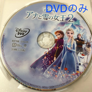 アナトユキノジョオウ(アナと雪の女王)の最新版 未再生 アナと雪の女王2 DVDのみ(キッズ/ファミリー)