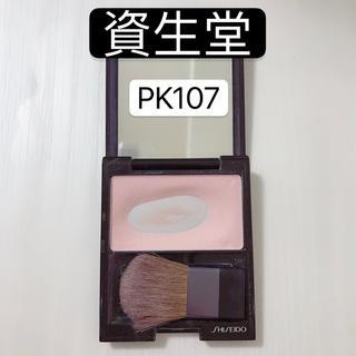 シセイドウ(SHISEIDO (資生堂))の資生堂 ルミナイジング サテンフェースカラー PK107 チークハイライト(フェイスカラー)