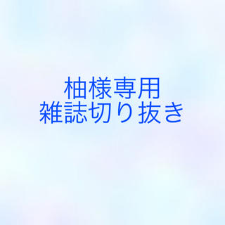 【柚様専用】雑誌切り抜き(アート/エンタメ/ホビー)