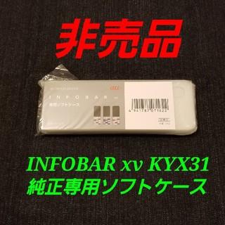 エーユー(au)の非売品【新品未開封】au INFOBAR xv KYX31 純正専用ソフトケース(モバイルケース/カバー)