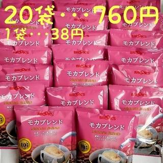 ブルックスコーヒー モカブレンド 20袋セット