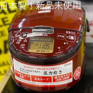 日立 - 早い者勝ち!日本製 日立 圧力IH炊飯器 RZ H10BJ新品未使用