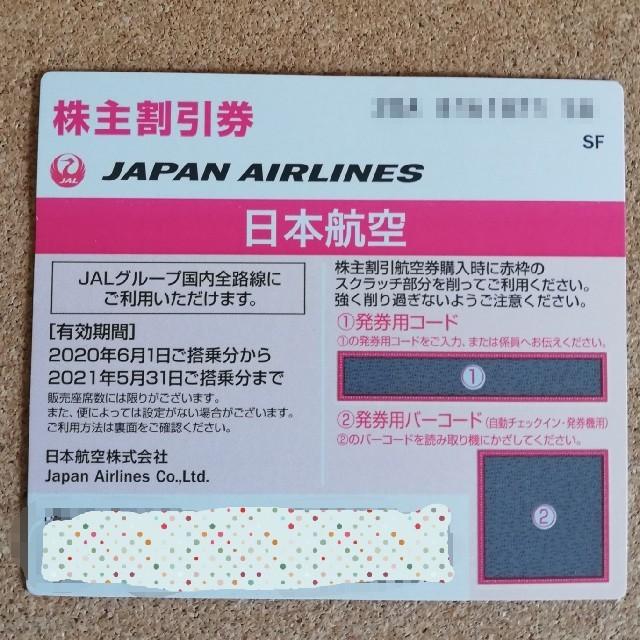 JAL(日本航空)(ジャル(ニホンコウクウ))のJAL 株主優待券 ★最新 チケットの乗車券/交通券(航空券)の商品写真