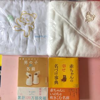 赤ちゃん名付け本&湯上がりタオルセット(その他)