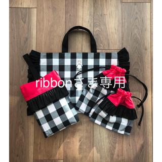 ribbonさま専用(バッグ/レッスンバッグ)