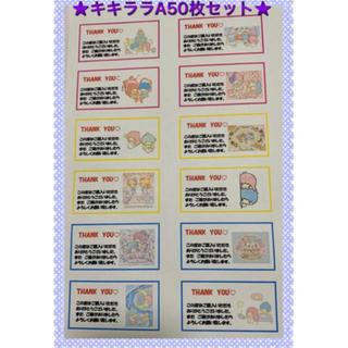 ◆キキララ・リトルツインスターズA サンキューカード50枚セット◆カラフル可愛い(カード/レター/ラッピング)
