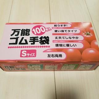 ゴム手袋S  100枚(日用品/生活雑貨)