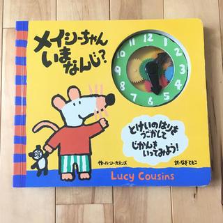 仕掛け絵本    メイシーちゃん、いまなんじ?(絵本/児童書)
