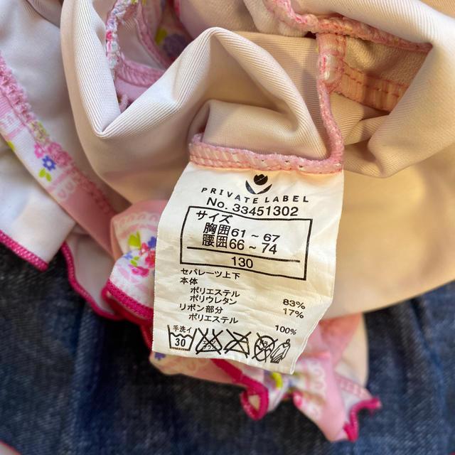 PRIVATE LABEL(プライベートレーベル)のプライベートレーベル 130 セパレート水着 キッズ/ベビー/マタニティのキッズ服女の子用(90cm~)(水着)の商品写真
