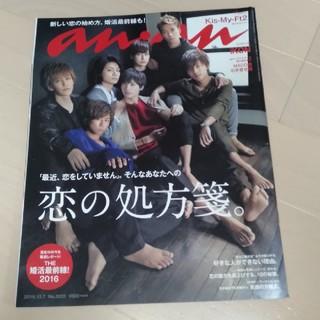 キスマイフットツー(Kis-My-Ft2)のキスマイ anan 2016.12.7 No.2031(アート/エンタメ/ホビー)