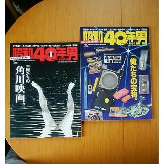 昭和40年男 2冊セット(アート/エンタメ/ホビー)