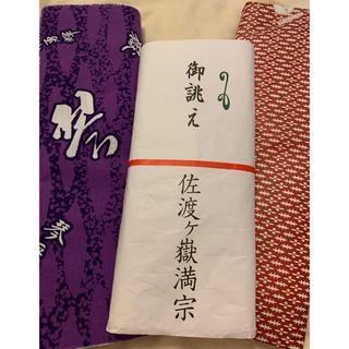 佐渡ヶ嶽部屋 反物 浴衣生地(相撲/武道)