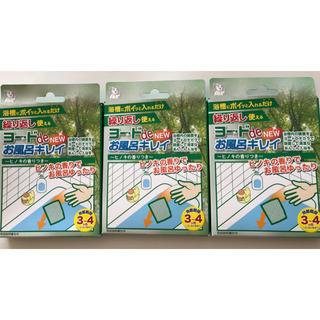ヨードdeNEWお風呂キレイ  3個セット(タオル/バス用品)