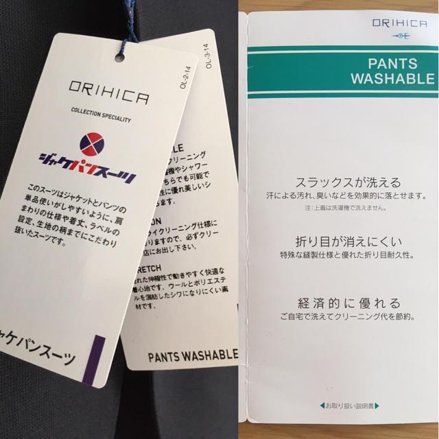 ORIHICA(オリヒカ)の新品 A5 オリヒカ 洗濯可 ウォッシャブル スーツ ネイビー 濃紺 メンズのスーツ(セットアップ)の商品写真