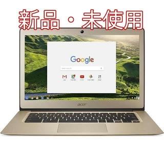 エイサー(Acer)の【新品未使用】ノートPC Acer Chromebook 14シャンパンゴールド(ノートPC)