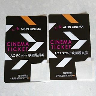 イオン(AEON)のイオンシネマ、ACチケット、映画鑑賞券(その他)