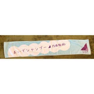 ノギザカフォーティーシックス(乃木坂46)の乃木坂46 おいでシャンプー マフラータオル(アイドルグッズ)