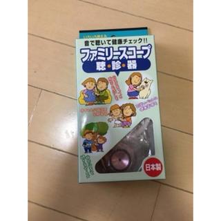 ニシマツヤ(西松屋)の聴診器ファミリースコープ(心音)西松屋(その他)