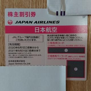 ジャル(ニホンコウクウ)(JAL(日本航空))のJAL 株主優待券 日本航空 割引 金券(その他)