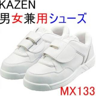 カゼン(KAZEN)のKAZEN 兼用スニーカー ナースシューズ(スニーカー)