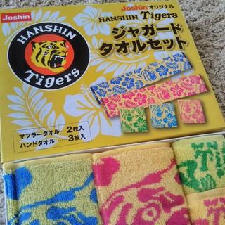 ハンシンタイガース(阪神タイガース)の最終値下げ 阪神タイガース ジャガードタオルセット(タオル/バス用品)