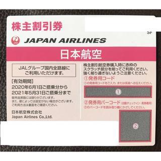 JAL(日本航空) - JAL 優待 50%割引 3枚迄可 2021年5月31日迄 日本航空 航空券③