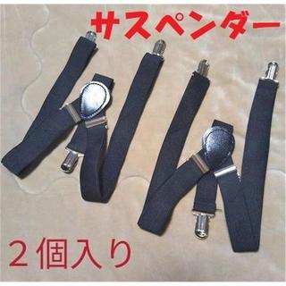 2個入り サスペンダー 黒色 アクセント 送料無料 ブラック(サスペンダー)