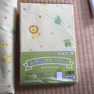 ニシマツヤ(西松屋)の専用 西松屋 エルフィンドール ♡ 新品敷き布団カバー(シーツ/カバー)