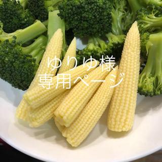 ゆりゆ様専用ページ ヤングコーン (野菜)