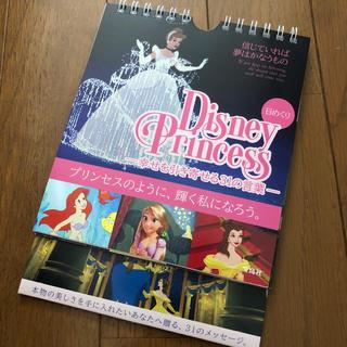 ディズニー(Disney)のDisney Princess  幸せを引き寄せる31の言葉(カレンダー/スケジュール)